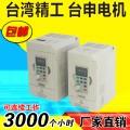 TS055A43B 三相5500W 变频器 台湾厂家现货供应