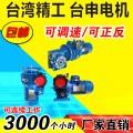 1100W无极变速机 TAIWAN TTS马达厂 大量现货