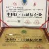 中国315诚信企业资质办理