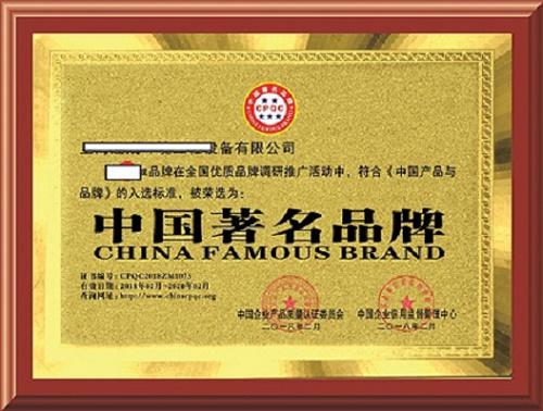 中国著名品牌到哪里申办
