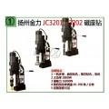 揚州金力JC3201磁座鉆  JC3202磁座鉆