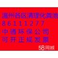 温州瓯海电镀园区清理工厂污水300元一车带高压清洗