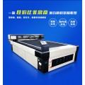 CO2激光混切机 1325混切机价格 广告激光裁床 汉马激光