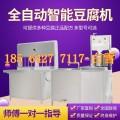 豆腐机大型设备 新款豆腐机 豆腐机不锈钢