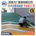 河南車庫坡道材料廠家【大廣建材有限公司】