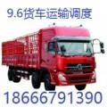 肇庆至鄂州物流专线,肇庆至鄂州货运,肇庆至鄂州物流