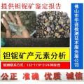 廣西桂林鉭鈮礦元素化驗,鉭鈮礦石檢測機構