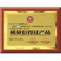 专业申报质量信得过产品认证咨询