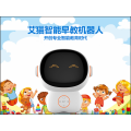 儿童机器人,儿童智能机器人,早教机器人,智能陪伴机器人