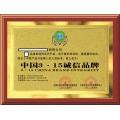 专业申报中国315诚信品牌认证荣誉证书