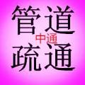 温州瞿溪华桥中学马桶堵塞疏通【维修马桶漏水】 抽粪高压清洗