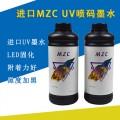 进口UV墨水喷码机紫外LED固化二维码药监码喷印1000ml