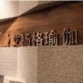 重庆logo墙标志制作