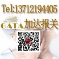 进口通信报关/报关报检代理/广州机场报关