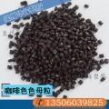 東莞廠家大量生產低價黑色母粒 遮陽網母粒 電纜母粒彩色母粒