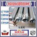 宝鸡盈钛金属生产钛管