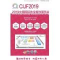 2019中国国际珠宝首饰展览会--官宣