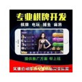 元氣棋牌透視輔助軟件-正版app作弊外掛軟件下載