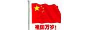 东莞到济南物流专线【万江分部】天天发车