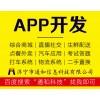 济宁APP开发公司为线上线下企业提供用户运营解决方案