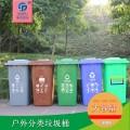 甘肃天水农村实用120L揭盖式塑料垃圾桶