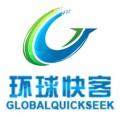 環球快客幫助外貿人開發客戶