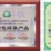 专业申报办理绿色环保产品认证