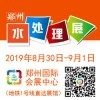 2019中国郑州国际水处理技术设备与城镇水务展览会