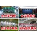 杭州年會場地布置 杭州會場搭建 杭州會場布展 杭州展板出租