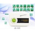 广州  斯特亨JQ-522活氧果蔬净化机