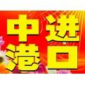 进口台湾塑胶玩具清关时间