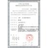 上海ICP许可正走加急渠道费用多少