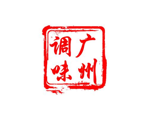 2019第十五届广州调味品展糯米胶的危害图片