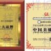 快速申请中国行业十大品牌证书