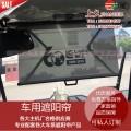 柳工機械遮陽簾裝載機駕駛室遮光卷簾定做價格|上久廠家直銷