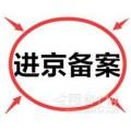 外省企業進京施工合同備案流程及合同備案手續