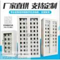 山西厂家直销医院学校部队手机充电柜 常规现货储备