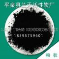 沧州吸附材料粉状活性炭的使用方法