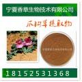 爪鉤草提取物鉤果草甙5% 爪鉤草浸膏粉哈巴俄苷