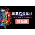 上海廣告設計培訓、0基礎入門大咖帶你月薪過萬