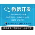 邹城微信小程序开发的价值和优势,你知道哪些?