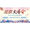 第14届北京文化产业展示交易会(2019年5月29日)