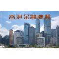 香港保险经纪牌照在哪里审批以及带合约公司转让0