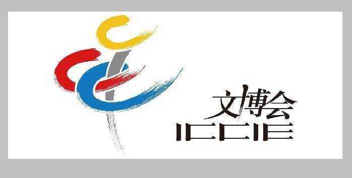 第十四届北京(文博会)2019文创产业博览会发布最新动向