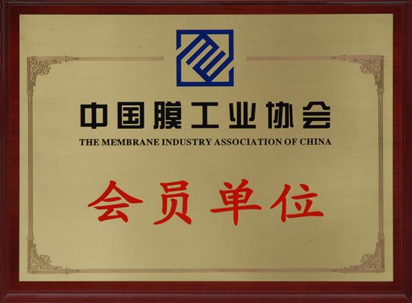 反渗透阻垢剂国家标准森盛隆专利技术配制