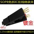 SOP8免拆ic快速烧录夹SOIC8宽窄体通用测试夹子