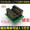 SOP28转DIP28烧录座300mil IC测试座1.27