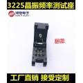 3225晶振翻盖探针测试座 晶振老化座3.2*2.5mm