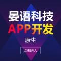 重庆开发制作一款APP价格