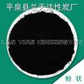 安庆粉状活性炭在脱色中的重要作用
